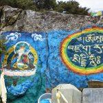 Región Everest. Pinturas de guru Ringboche y mantras en el camino